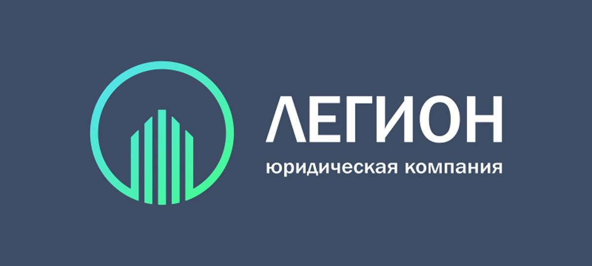 Компания легион официальный сайт москва логунов и компания сайт